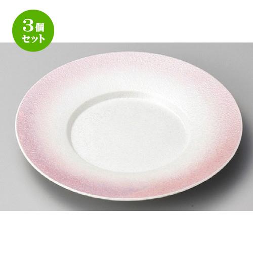 3個セット☆ 丸皿 ☆ ピンクラスター24cm丸皿 [ 239 x 20mm ] 【料亭 旅館 和食器 飲食店 業務用 】