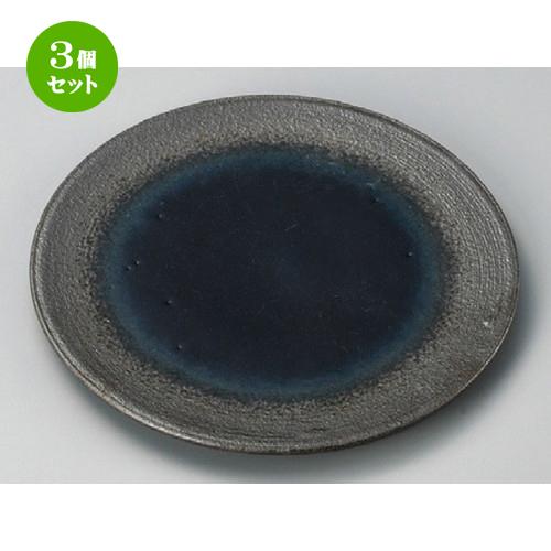 3個セット☆ 丸皿 ☆ 炭化ネイビーフラットM [ 210 x 14mm ] 【料亭 旅館 和食器 飲食店 業務用 】
