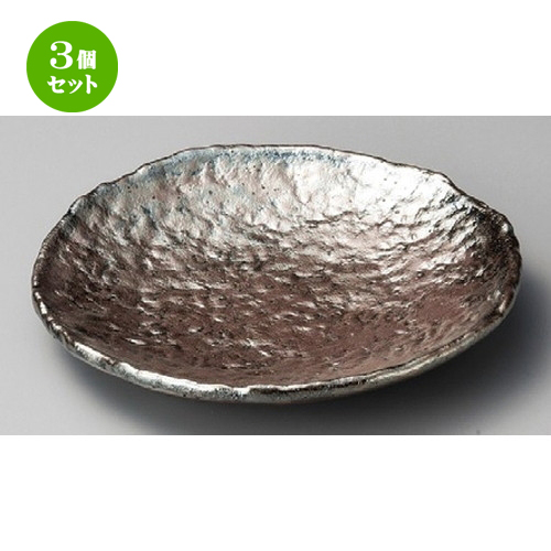 3個セット☆ 丸皿 ☆ 銀釉8.0丸皿 [ 240 x 38mm ] 【料亭 旅館 和食器 飲食店 業務用 】