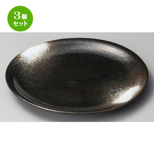 3個セット ☆ 大皿 ☆ 黒結晶白吹(布目)9.0丸皿 [ 265 x 25mm ] 【料亭 旅館 和食器 飲食店 業務用 】