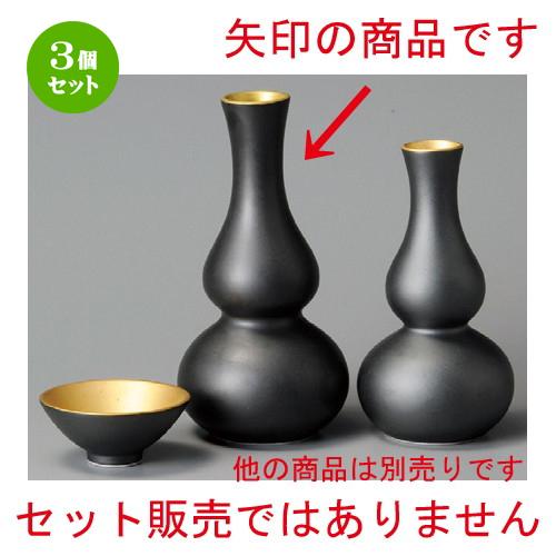 3個セット☆ 酒器 ☆ 黒釉口金大徳利 [ 85 x 165mm・260cc ] 【居酒屋 割烹 和食器 飲食店 業務用 】