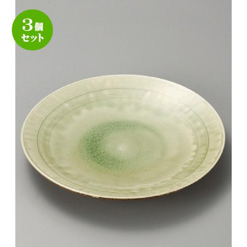 3個セット☆ 組皿 ☆ 灰釉グリン8.0丸皿 [ 254 x 30mm ] 【料亭 旅館 和食器 飲食店 業務用 】