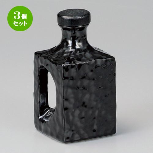 3個セット☆ 酒器 ☆ 雅ブラックボトル [ 96 x 96 x 173mm・800cc ] 【居酒屋 割烹 和食器 飲食店 業務用 】