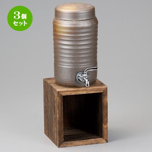 3個セット☆ 焼酎サーバー ☆ うでいロングサーバー 木台付 [ 132 x 235mm・2,000cc ] 【居酒屋 割烹 和食器 飲食店 業務用 】