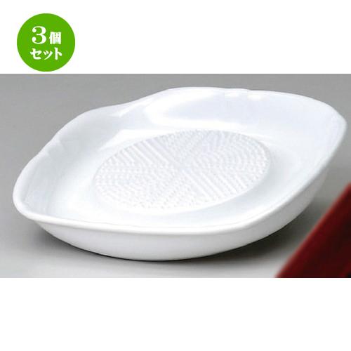 3個セット☆ オロシ皿 ☆ おろし器(大)白 [ 172 x 172 x 30mm ] 【料亭 旅館 和食器 飲食店 業務用 】