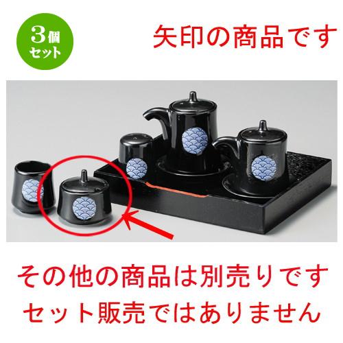 3個セット☆ 調味料入 ☆ 黒釉青海波辛子入 [ 65 x 60mm ] 【居酒屋 定食屋 和食器 飲食店 業務用 】