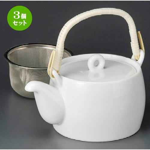 3個セット☆ 土瓶 ☆ 白磁平型土瓶茶こし付 [ 850cc ] 【料亭 旅館 和食器 飲食店 業務用 】
