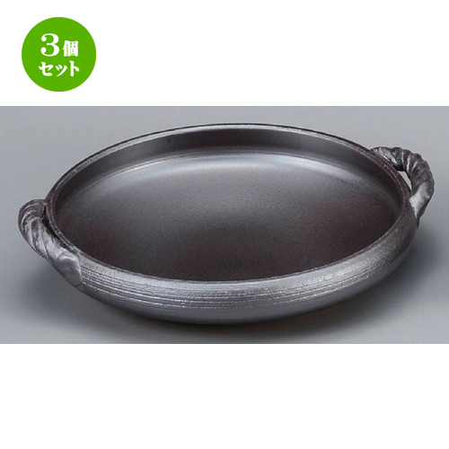 3個セット☆ 調理鍋 ☆ 鉄釉10.0深陶板 [ 370 x 320 x 55mm ] 【料亭 旅館 和食器 飲食店 業務用 】