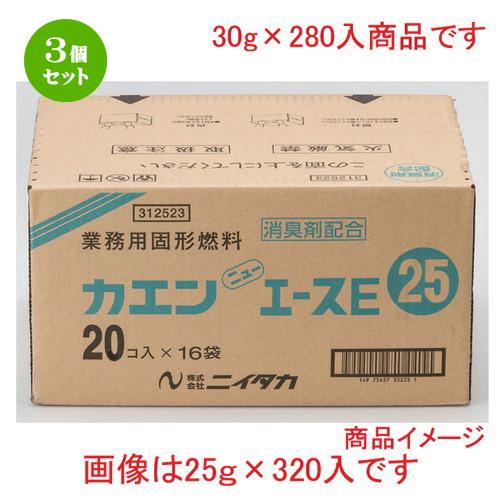 3個セット☆ コンロ ☆ ニューエース30g [ 30g x 280入 ] 【料亭 旅館 和食器 飲食店 業務用 】
