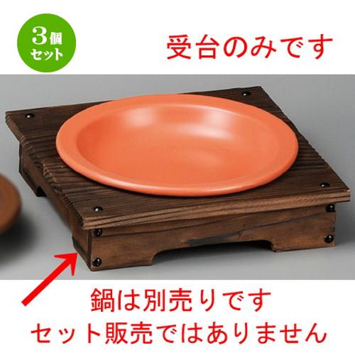 3個セット☆ 鍋用品 ☆ 焼杉(φ18cm)受台 [ 220 x 220 x 55mm ] 【料亭 旅館 和食器 飲食店 業務用 】