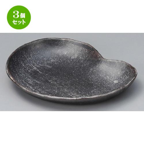 3個セット☆ 信楽焼陶板 ☆ 黒釉9.0耐熱ビーンズプレート [ 270 x 220 x 40mm ] 【料亭 旅館 和食器 飲食店 業務用 】