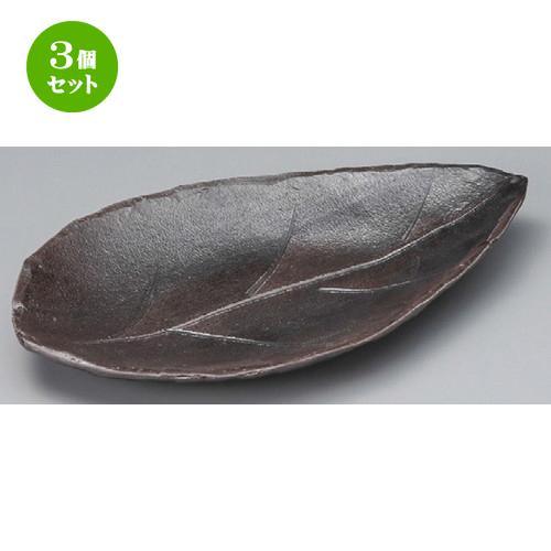 3個セット☆ 信楽焼陶板 ☆ 黒土木の葉陶板(大) [ 340 x 200 x 35mm ] 【料亭 旅館 和食器 飲食店 業務用 】