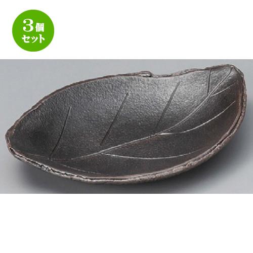 3個セット☆ 信楽焼陶板 ☆ 黒土木の葉陶板(小) [ 210 x 160 x 20mm ] 【料亭 旅館 和食器 飲食店 業務用 】