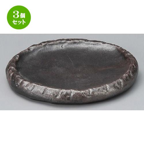 3個セット☆ 信楽焼陶板 ☆ 黒土小判石形陶板 [ 200 x 175 x 28mm ] 【料亭 旅館 和食器 飲食店 業務用 】