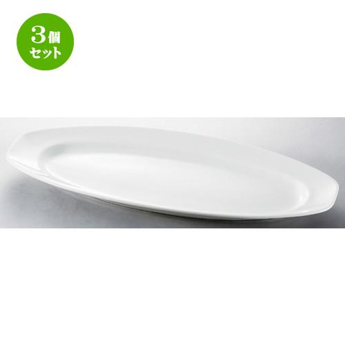 3個セット☆ ビュッフェ ☆ フィッシュトレー(大) [ 545 x 220 x 44mm ] 【レストラン ホテル 飲食店 洋食器 業務用 】
