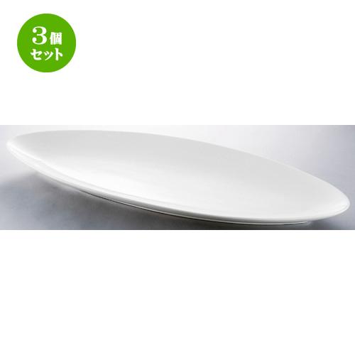 3個セット☆ ビュッフェ ☆ GBオーバルプレート70cm [ 705 x 240 x 55mm ] 【レストラン ホテル 飲食店 洋食器 業務用 】