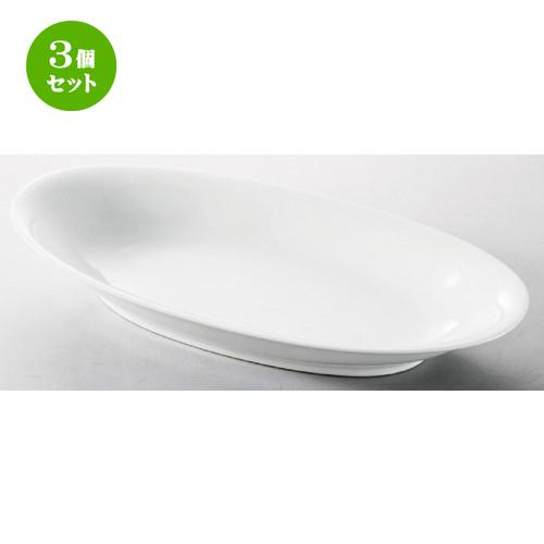 3個セット☆ ビュッフェ ☆ 白業務用食器14吋セロリー皿 [ 357 x 169 x 45mm ] 【レストラン ホテル 飲食店 洋食器 業務用 】