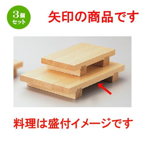3個セット ☆ 木製品 ☆ 薄型盛台(大) [ 約240 x 150 x 35mm ] 【料亭 旅館 和食器 飲食店 業務用 】