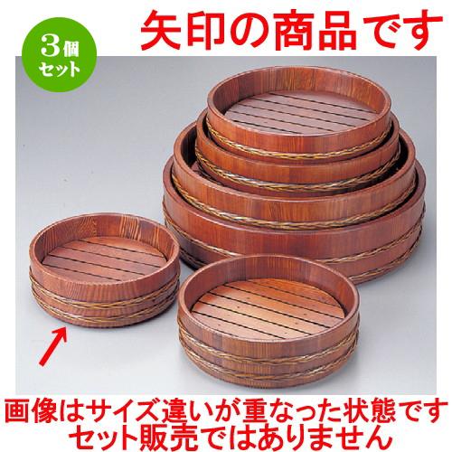 3個セット ☆ 木製品 ☆ 強化バンド摺漆桶 目皿付7寸 [ 約210 x 75mm ] 【料亭 旅館 和食器 飲食店 業務用 】