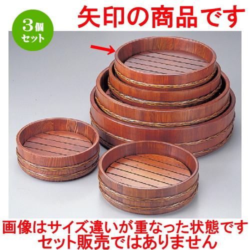 3個セット ☆ 木製品 ☆ 強化バンド摺漆桶 目皿付8寸 [ 約240 x 75mm ] 【料亭 旅館 和食器 飲食店 業務用 】