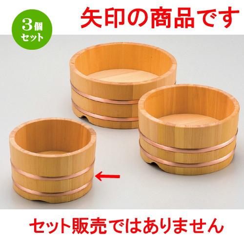 3個セット ☆ 木製品 ☆ 椹・多用桶 [ 約145 x 90mm ] 【料亭 旅館 和食器 飲食店 業務用 】