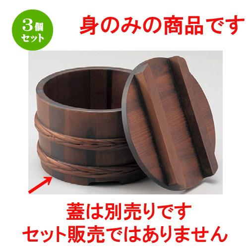 3個セット ☆ 木製品 ☆ 桶型飯器(古代色)身 [ 約140 x 90mm ] 【料亭 旅館 和食器 飲食店 業務用 】