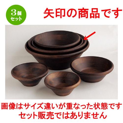 3個セット☆ 木製品 ☆ 天然木サラダボウル・こげ茶φ24cm [ 約240 x 80mm ] 【カフェ レストラン 飲食店 業務用 】