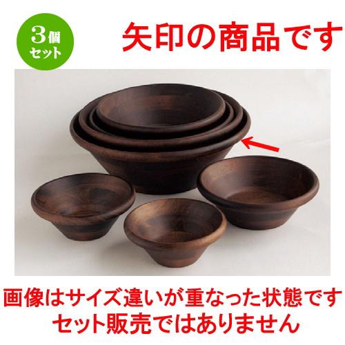 3個セット☆ 木製品 ☆ 天然木サラダボウル・こげ茶φ30cm [ 約300 x 103mm ] 【カフェ レストラン 飲食店 業務用 】