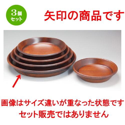 3個セット☆ 木製品 ☆ 天然木ラウンドプレートブラウンφ30cm [ 約300 x 40mm ] 【カフェ レストラン 飲食店 業務用 】