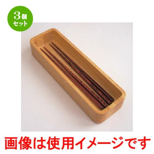 3個セット☆ 木製品 ☆ 木製カトラリーサーバー ナチュラル [ 約264 x 81 x 46mm ] 【カフェ レストラン 飲食店 業務用 】