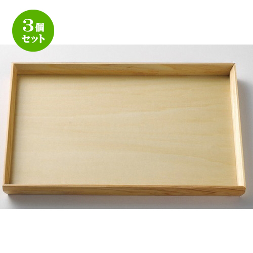 3個セット☆ 懐石盆 ☆ (木)(ウ)白木42cm長手盆 [ 420 x 290 x 20mm ] 【料亭 旅館 和食器 飲食店 業務用 】