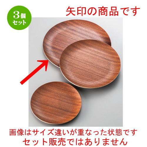 3個セット☆ 木製品 ☆ マホガニー丸トレー33cm [ 332mm ] 【カフェ 喫茶店 飲食店 業務用 】