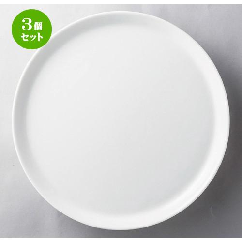 3個セット☆ ビュッフェ ☆ スタイル2 32cmピザプレート [ 318 x 18mm ] 【レストラン ホテル 飲食店 洋食器 業務用 】