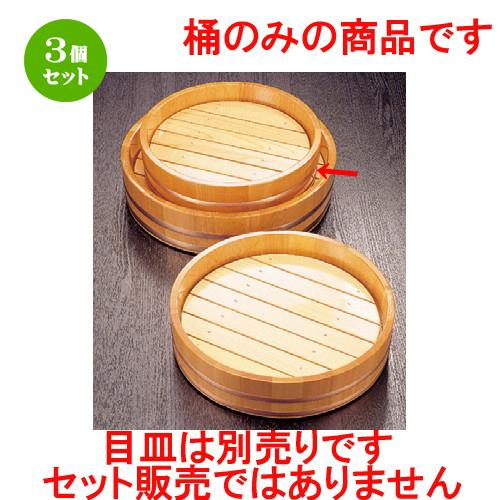 3個セット ☆ 木製品 ☆ 椹・スーパー盛桶(目皿なし)8寸 [ 240 x 62mm ] 【料亭 旅館 和食器 飲食店 業務用 】