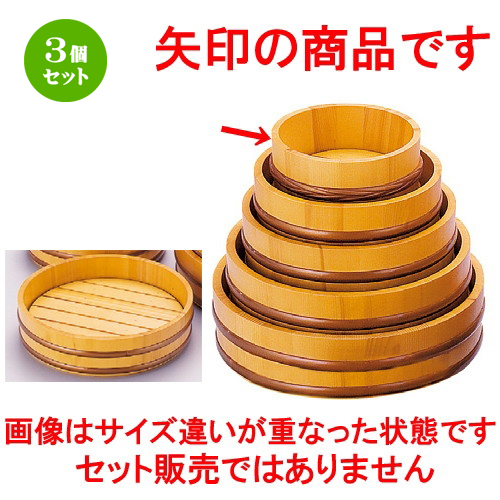 3個セット ☆ 木製品 ☆ 椹色・盛込桶(目皿付)5寸 [ 143 x 67mm ] 【料亭 旅館 和食器 飲食店 業務用 】