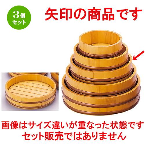 3個セット ☆ 木製品 ☆ 椹色・盛込桶(目皿付)7寸 [ 210 x 75mm ] 【料亭 旅館 和食器 飲食店 業務用 】