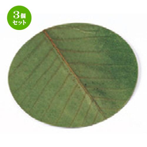 3個セット☆ 木製品 ☆ 干朴葉懐敷(緑)丸型(大) 100枚入 [ 130mm ] 【料亭 旅館 和食器 飲食店 業務用 】