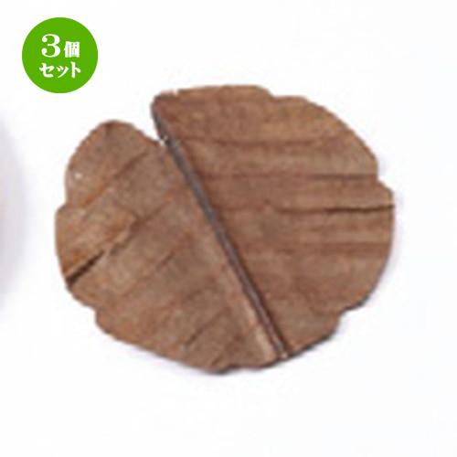 3個セット☆ 木製品 ☆ 干朴葉懐敷(枯)丸型(小) 100枚入 [ 85mm ] 【料亭 旅館 和食器 飲食店 業務用 】
