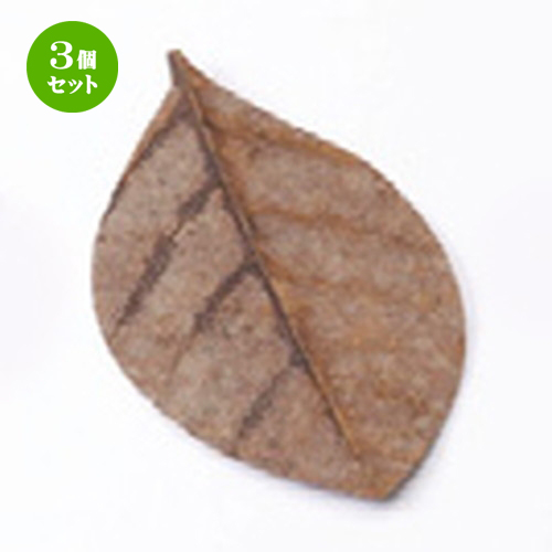 3個セット☆ 木製品 ☆ 干朴葉懐敷(枯)葉型 100枚入 [ 115 x 70mm ] 【料亭 旅館 和食器 飲食店 業務用 】