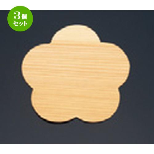 3個セット☆ 木製品 ☆ 杉懐敷梅(100枚入) [ 110 x 110 x t0.6mm ] 【料亭 旅館 和食器 飲食店 業務用 】