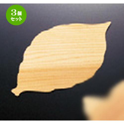 3個セット☆ 木製品 ☆ 杉懐敷(木の葉) 100枚 [ 145 x 85 x t0.6mm ] 【料亭 旅館 和食器 飲食店 業務用 】
