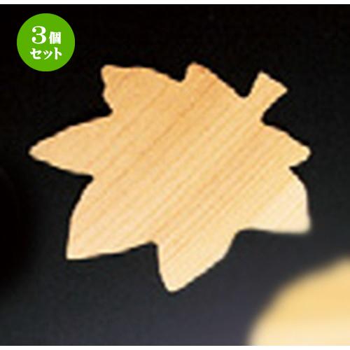 3個セット☆ 木製品 ☆ 杉懐敷(紅葉) 100枚 [ 110 x 110 x t0.6mm ] 【料亭 旅館 和食器 飲食店 業務用 】