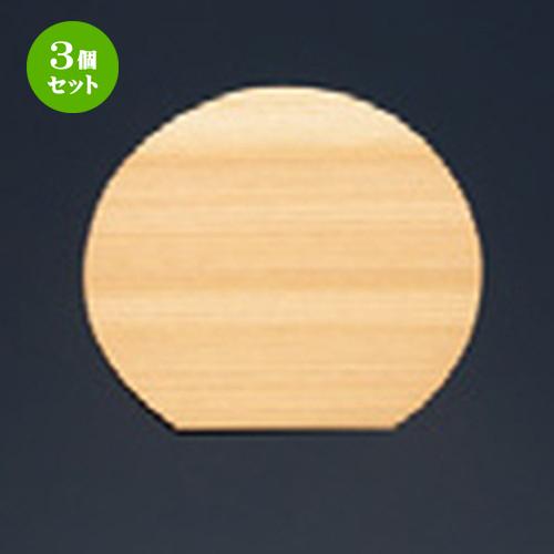 3個セット☆ 木製品 ☆ 杉懐敷半月(100枚入) [ 111 x 105 x t0.6mm ] 【料亭 旅館 和食器 飲食店 業務用 】