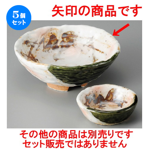 5個セット☆ 刺身鉢 ☆ オリベ古木刺身 [ 150 x 60mm ] 【料亭 旅館 和食器 飲食店 業務用 】