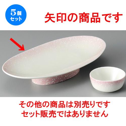 5個セット☆ 刺身鉢 ☆ ピンク 白吹高台 楕円皿 [ 237 x 128 x 43mm ] 【料亭 旅館 和食器 飲食店 業務用 】