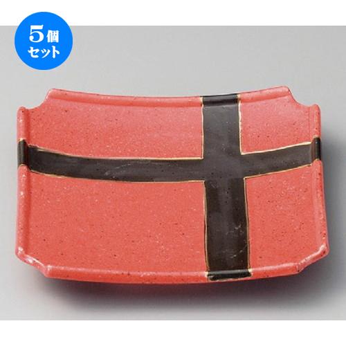 5個セット☆ 向付 ☆ 紅柚子黒帯正角和皿 [ 185 x 185 x 32mm ] 【料亭 旅館 和食器 飲食店 業務用 】