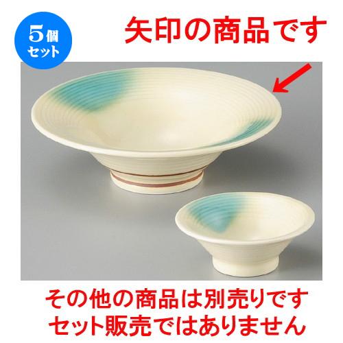 5個セット☆ 刺身鉢 ☆ 緑釉吹反刺身鉢 [ 147 x 44mm ] 【料亭 旅館 和食器 飲食店 業務用 】