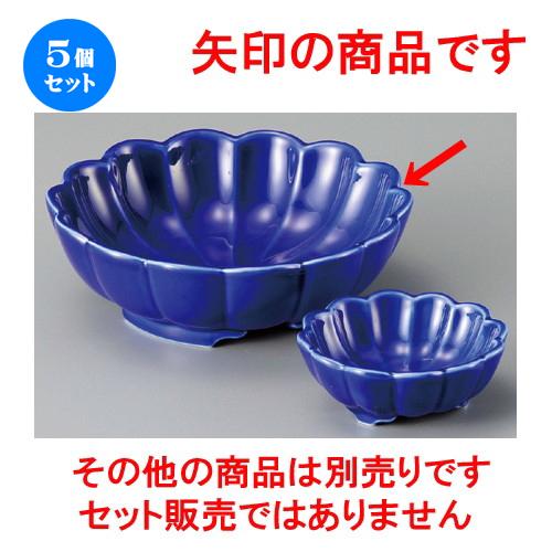 5個セット☆ 刺身鉢 ☆ 瑠璃向付 [ 155 x 46mm ] 【料亭 旅館 和食器 飲食店 業務用 】