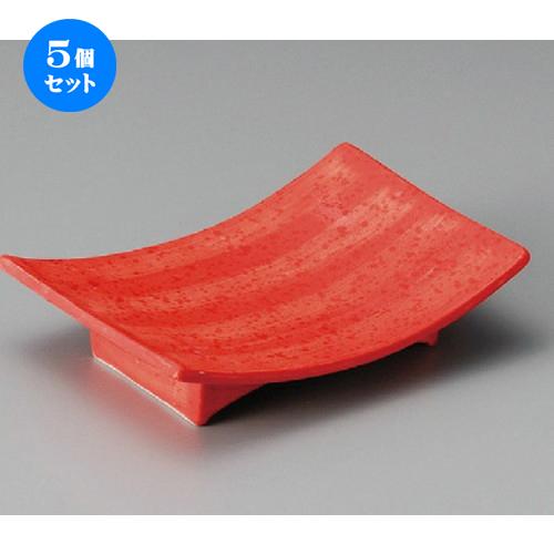 5個セット☆ 向付 ☆ 赤弓型高台皿 [ 175 x 115 x 45mm ] 【料亭 旅館 和食器 飲食店 業務用 】
