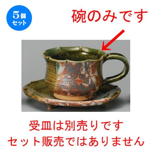 5個セット☆ コーヒー紅茶 ☆ 絵織部コーヒー碗 [ 115 x 85 x 75mm・190cc ] 【レストラン カフェ 喫茶店 飲食店 業務用 】